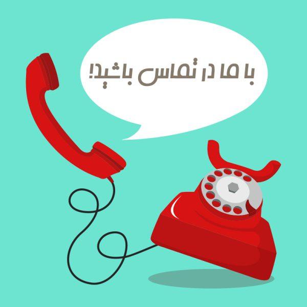 تماس-با-ایران-زمین1