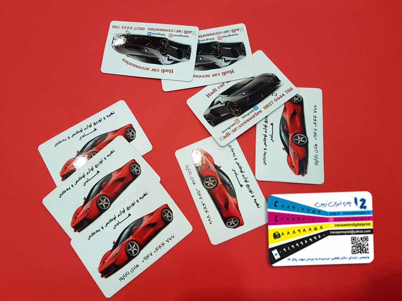چاپ افست کارت ویزیت نمایشگاه خودرو